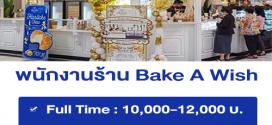 งาน Part Time – Full Time ร้าน Bake A Wish (สาขา Big C พระราม 2)