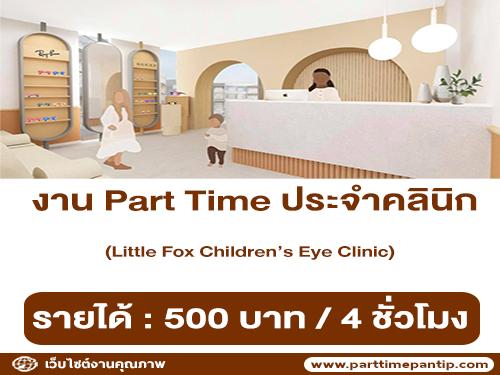 งาน Part Time ประจำคลินิก Little Fox Children's Eye Clinic