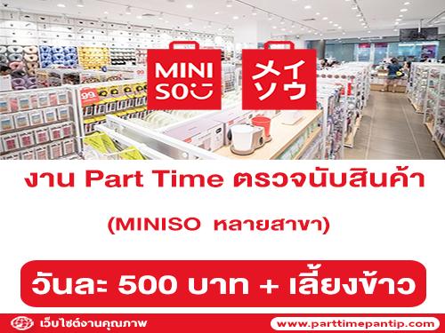 MINISO รับสมัครพนักงาน Part Time ตรวจนับสินค้า (ช่วง มี.ค. 64)