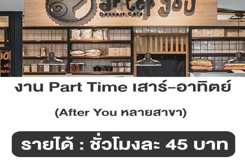 งาน Part Time เสาร์-อาทิตย์ ร้าน After You หลายสาขา