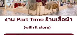 งาน Part Time ร้านเสื้อผ้าแบรนด์ with it store (วันละ 600 บาท)