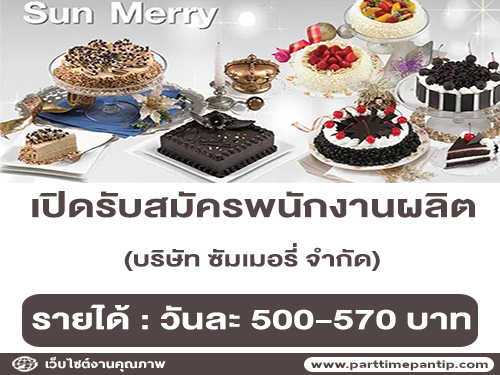 Sun Merry รับสมัครพนักงานผลิต จำนวนมาก (วันละ 500-570 บาท)