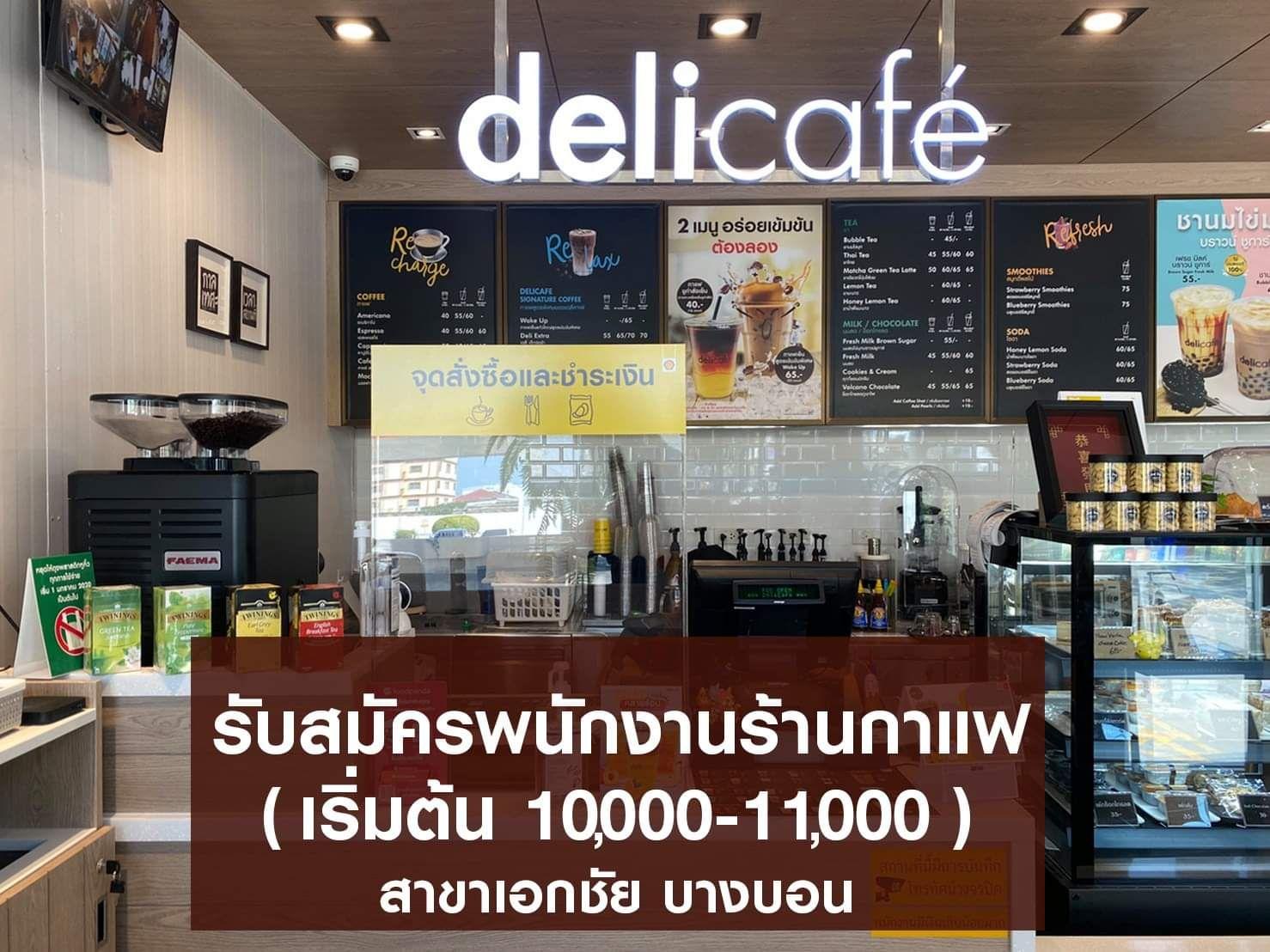 รับสมัครพนักงานร้านเครื่องดื่ม Deli Cafe