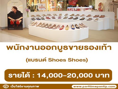 รับสมัครพนักงานออกบูธ ขายรองเท้า แบรนด์ Shoes Shoes
