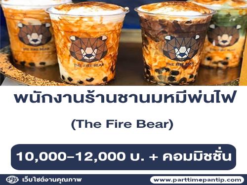 รับสมัครพนักงานร้านชานมหมีพ่นไฟ The Fire Bear