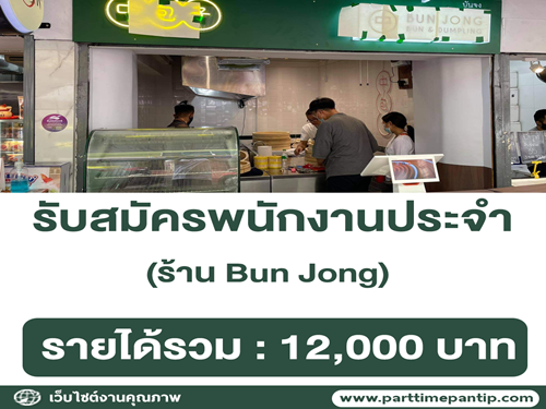 รับสมัครพนักงานประจำร้าน Bun Jong
