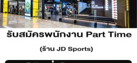 งาน Part Time ร้าน JD Sports Fashion (ชั่วโมงละ 80 บาท)