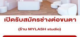 รับสมัครช่างต่อขนตา ร้าน MYLASH studio