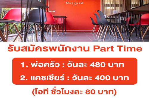 รับสมัครพนักงาน Part Time ร้าน Maojaad Cafe