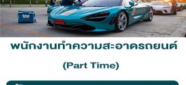 รับสมัครพนักงานทำความสะอาดรถยนต์ (Part Time)
