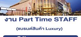 งาน Part Time STAFF แบรนด์สินค้า Luxury (ชั่วโมงละ 125 บาท)