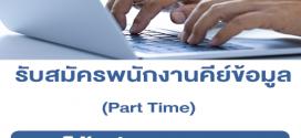 รับสมัครพนักงานคีย์ข้อมูล Part Time (วันละ 500 บาท)