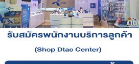 รับสมัครพนักงานบริการลูกค้า ประจำ Shop Dtac Center