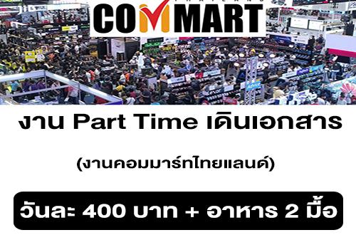 งาน Part Time เดินเอกสาร ภายในงานคอมมาร์ทไทยแลนด์