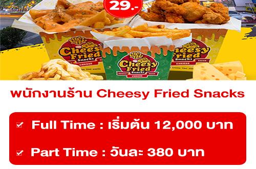 งาน Part Time – Full Time ร้าน Cheesy Fried Snacks