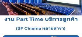 งาน Part Time บริการลูกค้า โรงภาพยนตร์ SF Cinema หลายสาขา