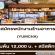 รับสมัครพนักงานร้านอาหารจีนสไตล์ติ่มซำ YUMCHA