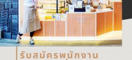รับสมัครพนักงานชงเครื่องดื่ม Yuzu House by Honey moni