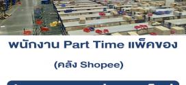 งาน Part Time แพ็คของ คลัง Shopee (วันละ 400 บาท + ค่ากะ + โอที)