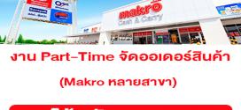 งาน Part-Time จัดออเดอร์สินค้าห้าง Makro (100 อัตรา)
