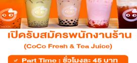 งาน Part Time – Full Time ร้าน CoCo Fresh & Tea Juice