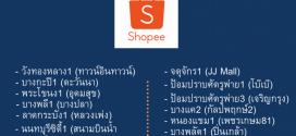 รับสมัครเจ้าหน้าที่บริการหน้าร้าน Shopee Express