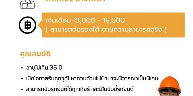 รับสมัครช่างไฟฟ้า (13,000-16,000 บาท)