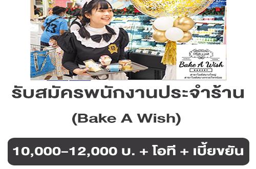 รับสมัครพนักงานประจำร้าน Bake A Wish (ย่าน นนทบุรี)