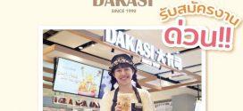 งาน Part Time – Full Time ร้านชานมไข่มุก Dakasi