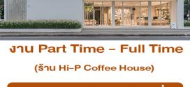 งาน Part Time – Full Time ร้าน Hi-P Coffee House