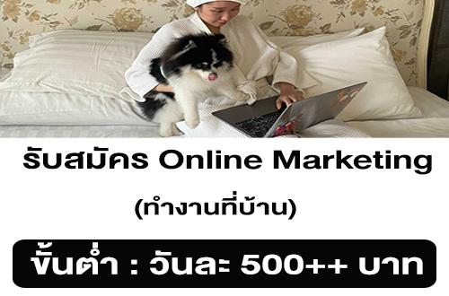 รับสมัครพนักงาน Online Marketing (ทำงานที่บ้าน)