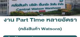 งาน Part Time คลังสินค้า Watsons หลายอัตรา (วันละ 690 บาท)