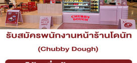 รับสมัครพนักงานหน้าร้านโดนัท Chubby Dough