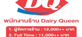 งาน Part Time – Full Time ร้านไอศครีม Dairy Queen