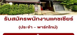รับสมัครแคชเชียร์ Part Time – Full Time ร้าน Maojaad Cafe