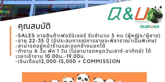 รับสมัครพนักงานขายหน้าร้าน Q&U Thailand