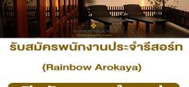รับสมัครพนักงานประจำรีสอร์ท Rainbow Arokaya