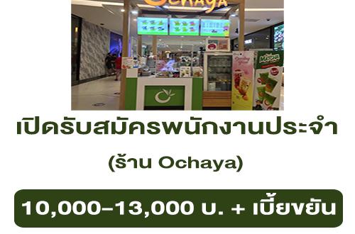 รับสมัครพนักงานประจำร้าน Ochaya